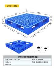 青岛莱西市塑料托盘 烟台莱阳田字网格托盘