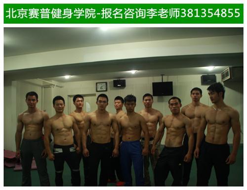 私人健身教练培训_北京赛普健身教练培训学院