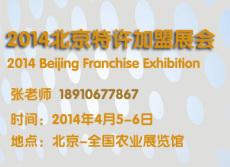 北京2014年連鎖加盟展會