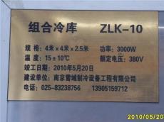 南京雪域铭牌