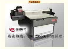 深圳迈创手机壳打印机报价 图片