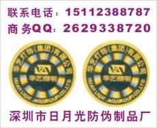 激光全息图标 镭射防伪 透明标签