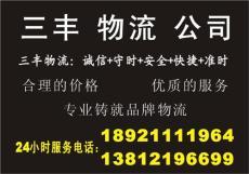 无锡到北京物流公司