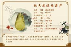 北京閩古易純天然琥珀葫蘆