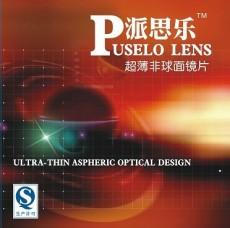 1.61超薄非球面綠膜樹脂近視光學眼鏡片