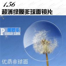 高端1.56复合膜非球面UV400近视镜片批发