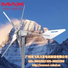小型風力發電機價格-廣州英飛800W