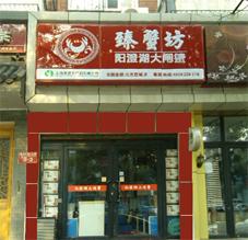 臻蟹坊北京阳澄湖大闸蟹专卖价格是多少