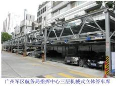 高达三层升降横移式立体停车库