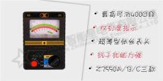 Z2550系列 指针式电动兆欧表