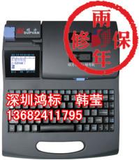 电缆标签打标机tp60i硕方字线号管打字机