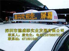 出租車車頂棚led廣告顯示燈