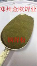 銅焊粉 金屬銅焊粉 焊粉 金屬焊粉