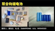 260毫安時聚合物鋰電池303035現貨供應