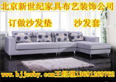 北京沙发定做沙发垫定做沙发套定做-2014