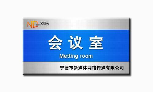 会议室标牌图片