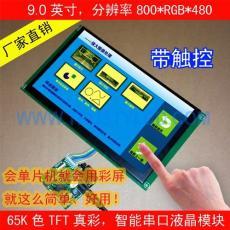 9寸高清串口智能彩色液晶模組分辯率800*480