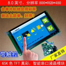 8寸TFT彩色液晶顯示模組分辯率800RGB*480