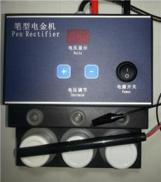 筆型電金機