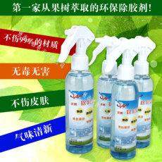 口红清洗剂 汽车表面去胶剂 环保除胶剂
