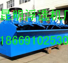昆明浮选机生产厂家 云南浮选机公司