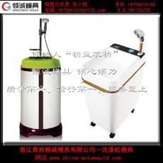 智能全自动式洗澡机模具