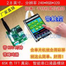 2.8寸TFT液晶顯示屏