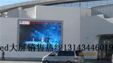 高清晰度p10led顯示屏 p10led廣告屏幕
