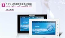 右轉品牌家庭背景音樂控制器YZ-300