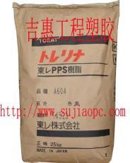 PPS AR10M日本东丽塑胶原料
